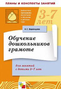 Н. С. Варенцова -Обучение дошкольников грамоте. Для занятий с детьми 3-7 лет