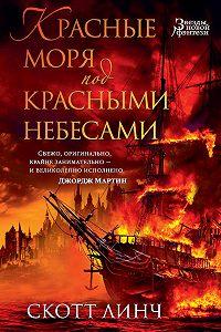 Скотт Линч -Красные моря под красными небесами