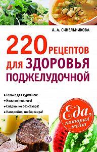 А. А. Синельникова -220 рецептов для здоровья поджелудочной