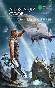 Александр Сухов -Армагеддон объявлен