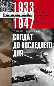 Альбрехт Кессельринг -Солдат до последнего дня. Воспоминания фельдмаршала Третьего рейха. 1933-1947