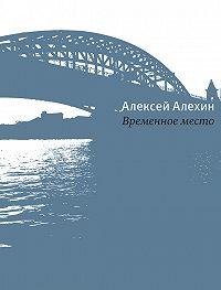 Алексей Алёхин -Временное место