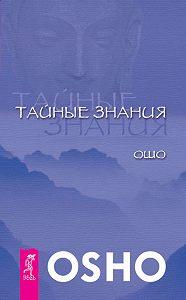 Бхагаван Раджниш (Ошо) -Тайные знания