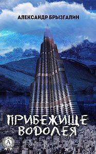 Александр Брызгалин -Прибежище Водолея