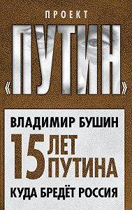 Владимир Бушин -Пятнадцать лет Путина. Куда бредет Россия