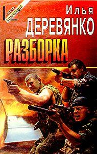 Илья Деревянко -Разборка