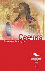 Валерий Залотуха - Свечка. Том 2