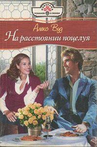 Алекс Вуд -На расстоянии поцелуя