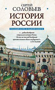 Сергей Соловьев - Полный курс русской истории: в одной книге