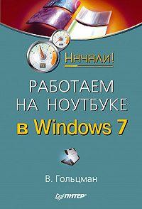 Виктор Гольцман - Работаем на ноутбуке в Windows 7. Начали!