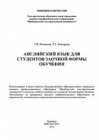Татьяна Бочкарева -Английский язык для студентов заочной формы обучения