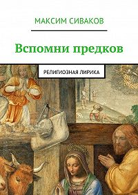 Максим Сиваков -Вспомни предков. Религиозная лирика