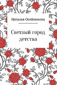 Наталья Олейникова -Светлый город детства