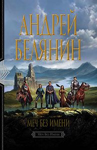 Андрей Белянин -Меч Без Имени