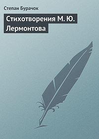 Степан Бурачок -Стихотворения М. Ю. Лермонтова