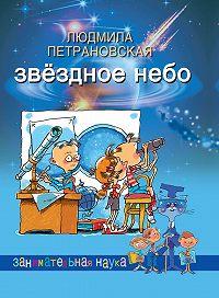 Людмила Петрановская -Звёздное небо