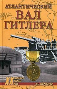 Александр Широкорад - Атлантический вал Гитлера