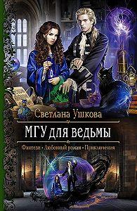 Светлана Ушкова -МГУ для ведьмы