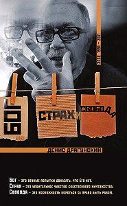 Денис Драгунский - Бог, страх и свобода