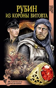 Николай Дмитриев -Рубин изкороны Витовта