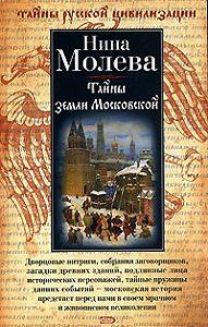 Нина Молева -Тайны земли Московской