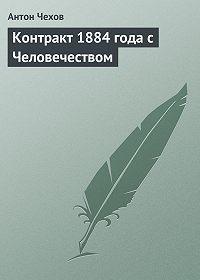 Антон Чехов -Контракт 1884 года с Человечеством