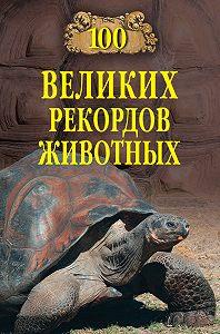 Анатолий Бернацкий -100 великих рекордов животных