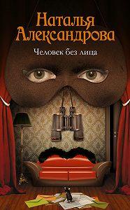Наталья Александрова -Человек без лица