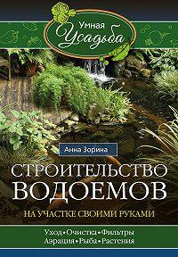 Анна Зорина -Строительство водоемов на участке своими руками