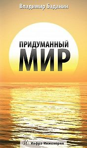 Владимир Баданин -Придуманный мир