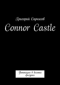 Григорий Саркисов -Connor Castle