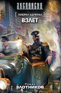 Роман Злотников -Взлет