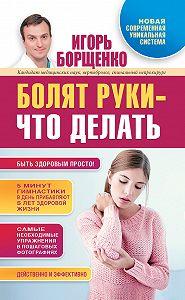 Игорь Борщенко -Болят руки – что делать