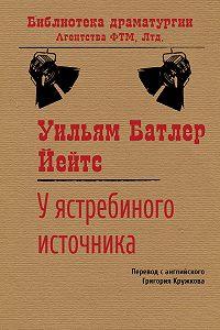 Уильям Батлер Йейтс - У ястребиного источника