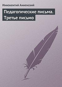 Иннокентий Анненский - Педагогические письма. Третье письмо