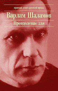 Варлам Шаламов -На представку