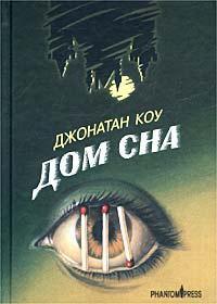 Джонатан Коу -Дом сна