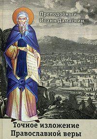Преподобный Иоанн Дамаскин -Точное изложение Православной веры
