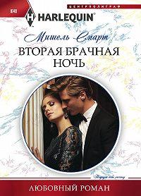 Мишель Смарт -Вторая брачная ночь