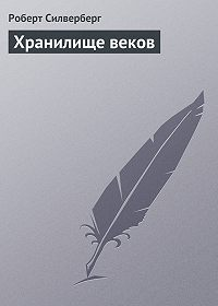 Роберт Силверберг - Хранилище веков