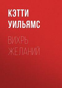 Кэтти Уильямс -Вихрь желаний