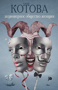Елена Котова -Акционерное общество женщин