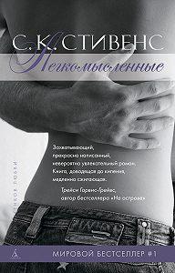 С. К. Стивенс -Легкомысленные