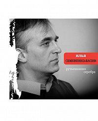 Илья Семененко-Басин - Ручьевинами серебра