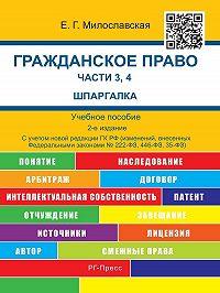 Е. Милославская -Гражданское право. Ч. 3, 4. Шпаргалка. 2-е издание. Учебное пособие