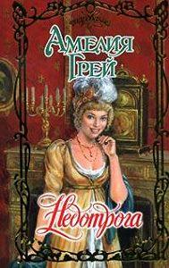 Амелия Грей - Недотрога
