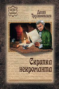 Далия Трускиновская -Скрипка некроманта