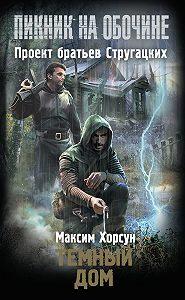 Максим Хорсун -Темный дом