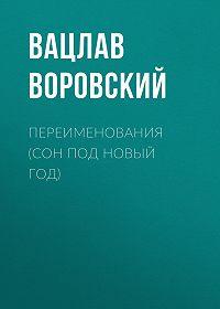 Вацлав Воровский -Переименования (Сон под Новый год)