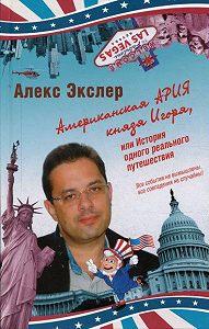 Алекс Экслер -Американская ария князя Игоря, или История одного реального путешествия